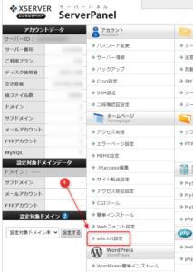 adsのサーバー設定1