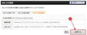 adsのサーバー設定3