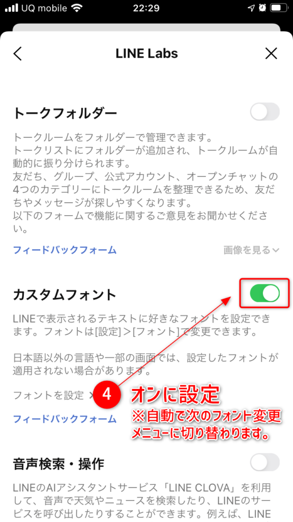 LINE設定画面2