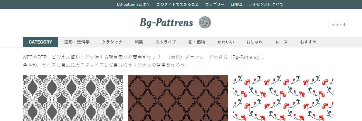 BGパターンデザイン