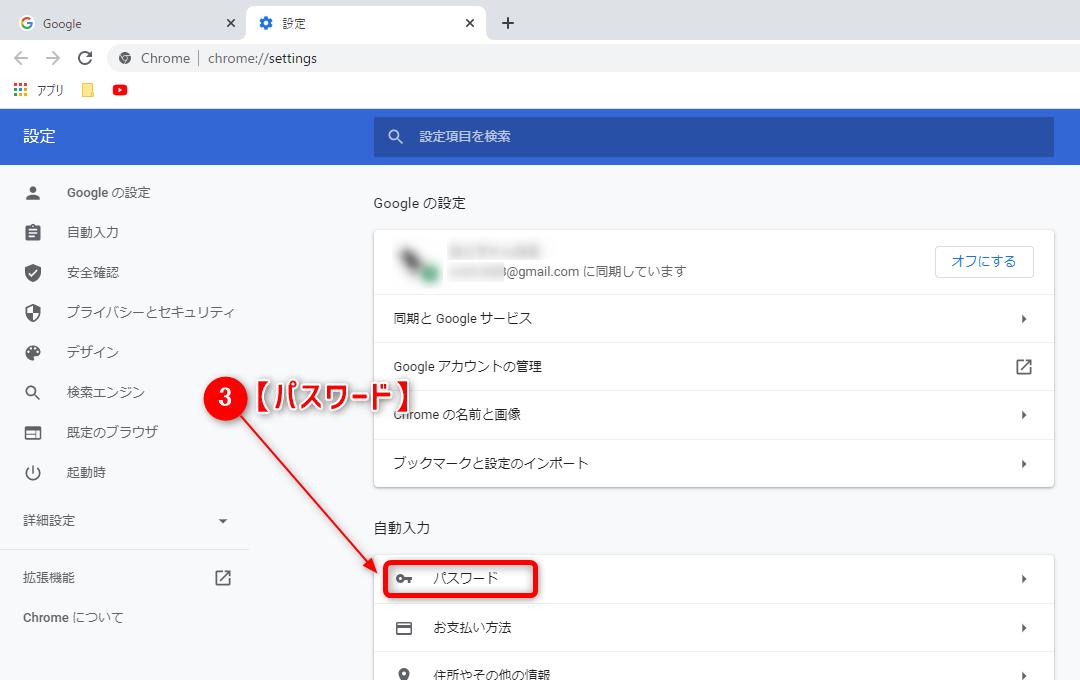 Chromeの確認2