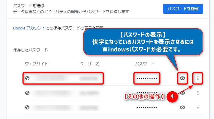 Chromeの確認3