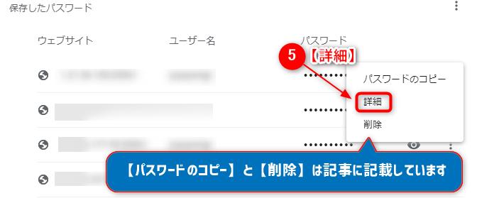 Chromeの確認4