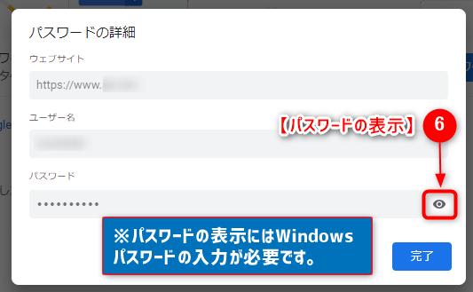 Chromeの確認5