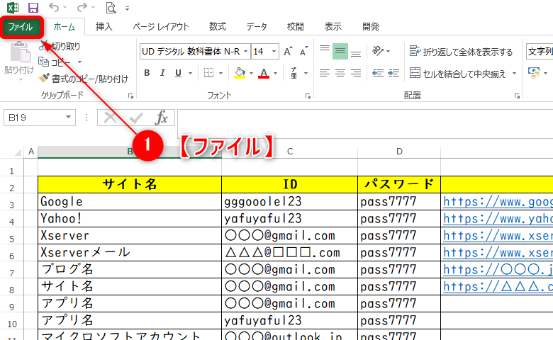 Excel保存1