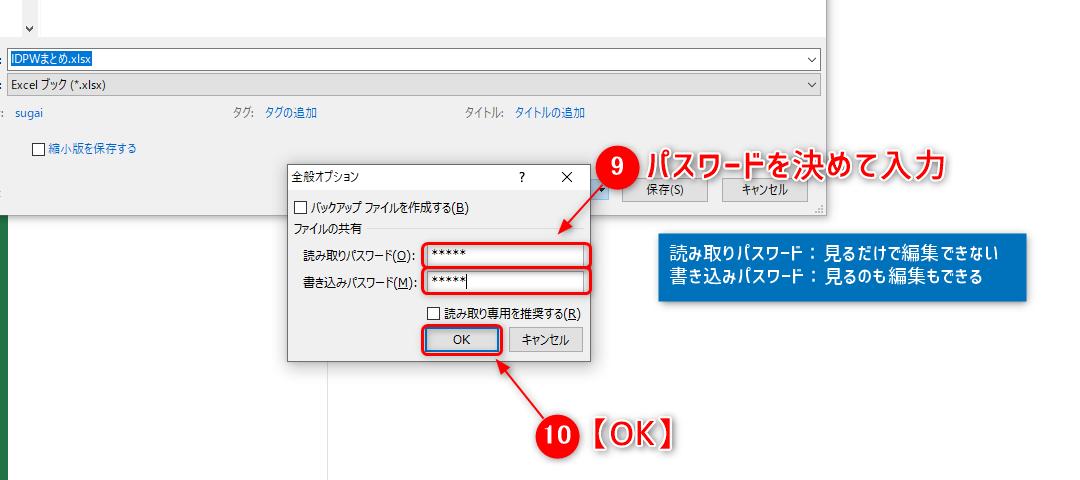 Excel保存4