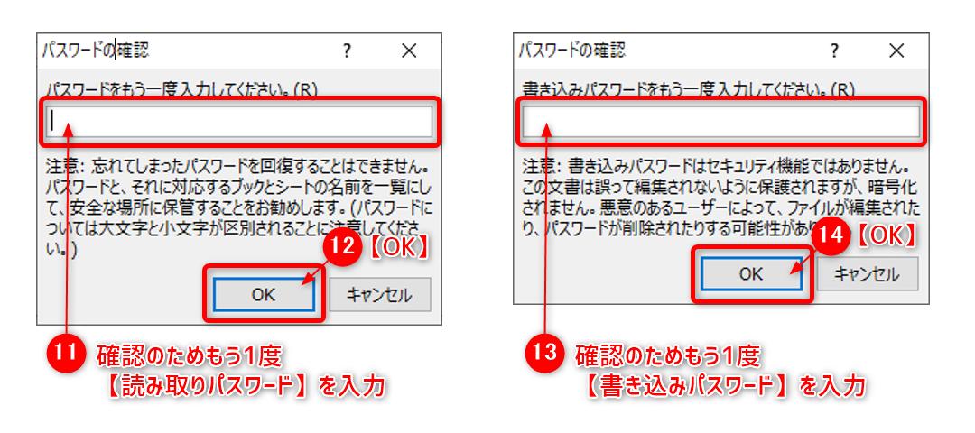 Excel保存5