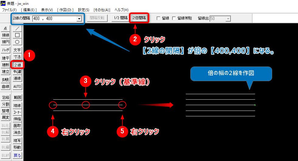 2線の倍率変更2