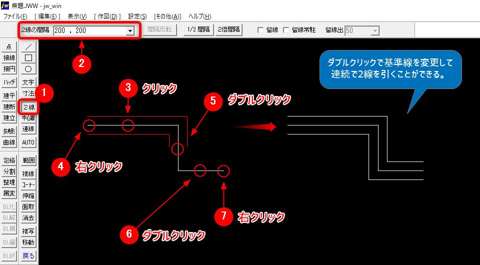 連続2線2