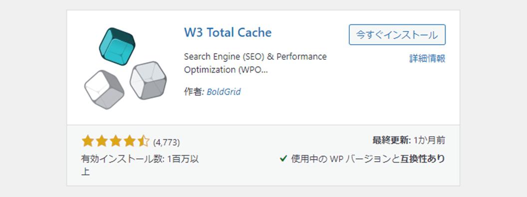 W3TotalCache