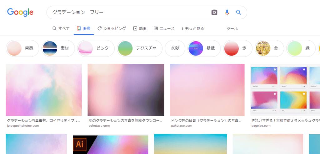 グラデーション画像検索