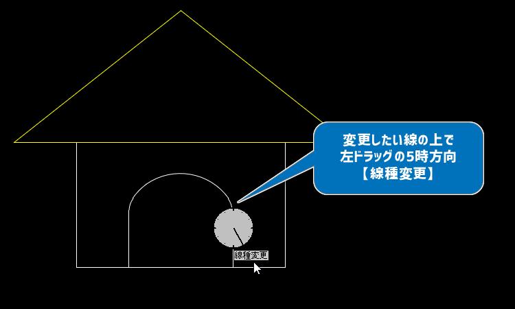線種変更の手順2