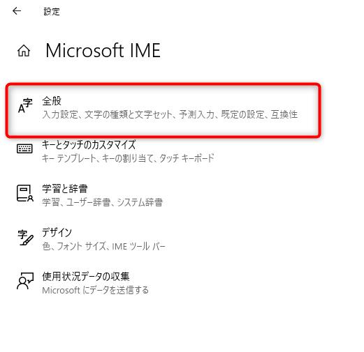 MicrosoftIMEのメニュー