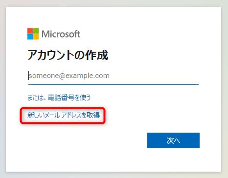 MSアカウント作成手順2