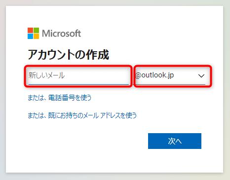 MSアカウント作成手順3