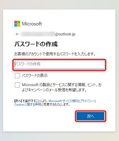 MSアカウント作成手順4
