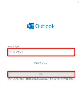 Outlookのメール設定1