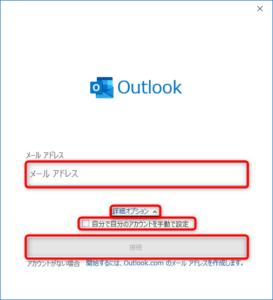 Outlookのメール設定2