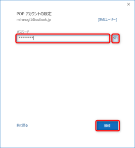Outlookのメール設定2-3