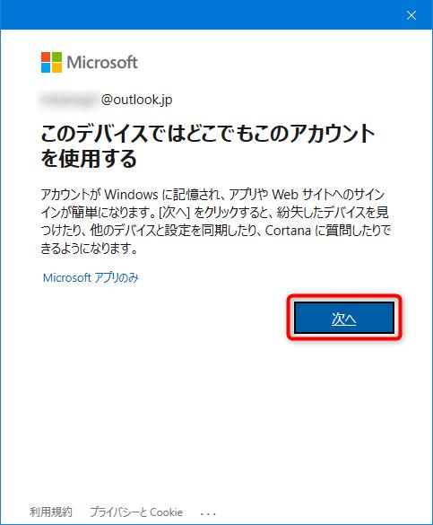 Outlookのメール設定4