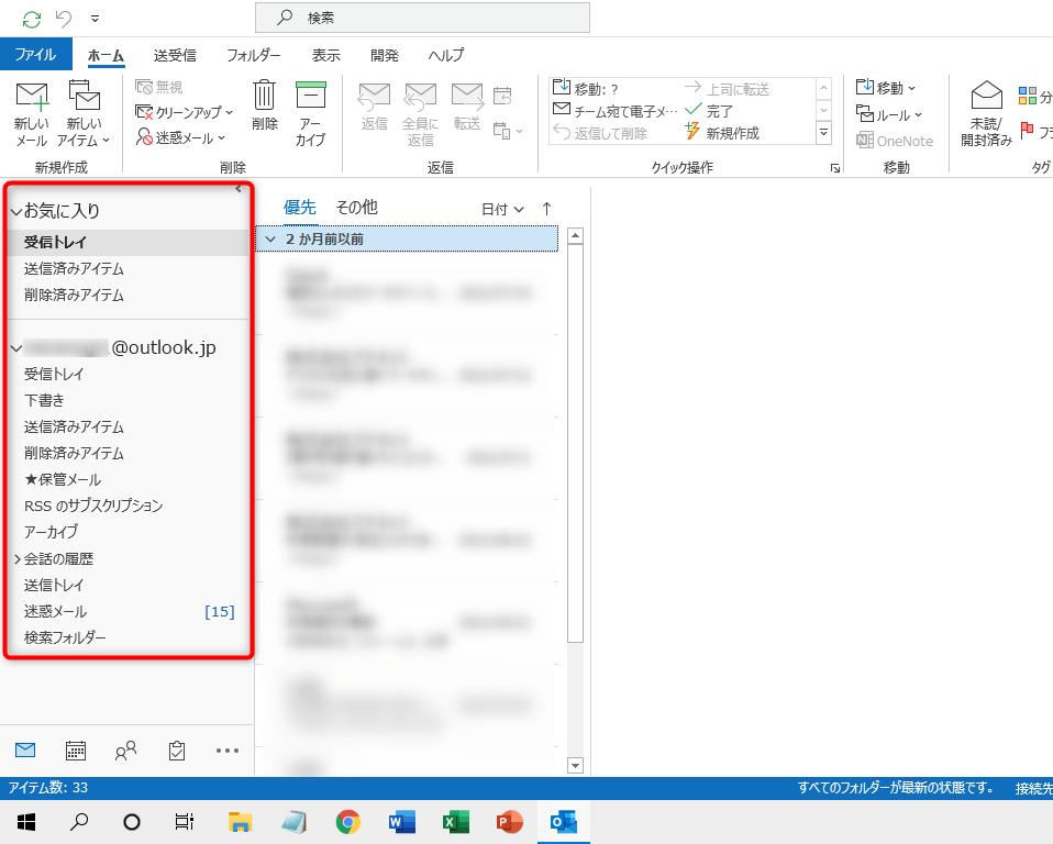 Outlookのメール設定7