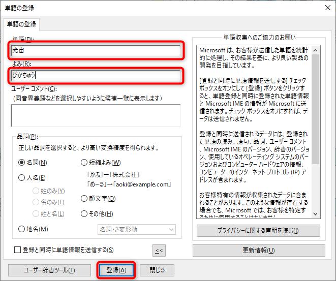 単語の登録設定画面