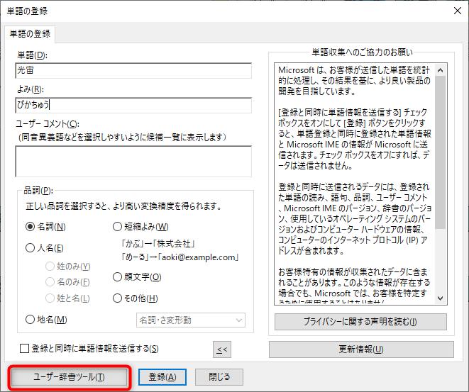ユーザー辞書の表示方法