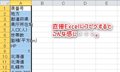 PDFを直接Excelへ②